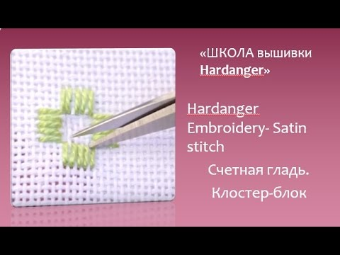 Hardanger Embroidery- Satin stitch Вышивка Hardanger