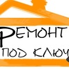 СтроимВам Ремонт-Квартир-Под-Ключ