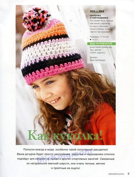 Детские шапочки (4 фото) - картинка
