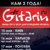 Мини-тур проекта Гитарин.Ру!