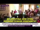 путинские пропагандисты для оправдания людоедской пен. реф-ы, не стесняются исполь-ть видео с домами престарелых чужих стран.