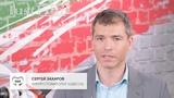 Видеосъёмка интервью Just Film Видеоролики на заказ, Гость Сергей Захаров