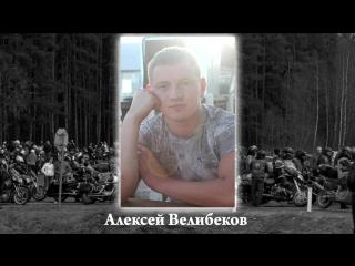 12 мая - День Памяти Лёхи Велибекова