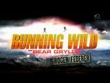 Звездное выживание с Беаром Гриллсом 4 сезон 2 серия. Роджер Федерер Running Wild Bear Grylls (2018)