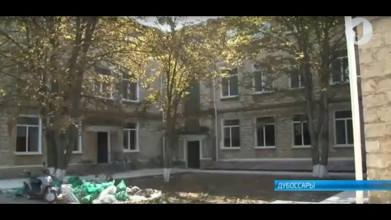 В Дубоссарах ремонтируют коррекционную школу-интернат