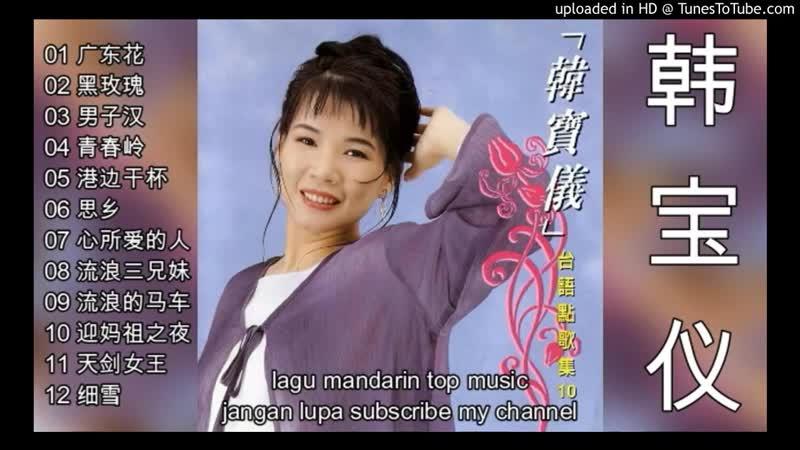 12 lagu Hokkien by Han bao yi -韩宝仪-Album -1995
