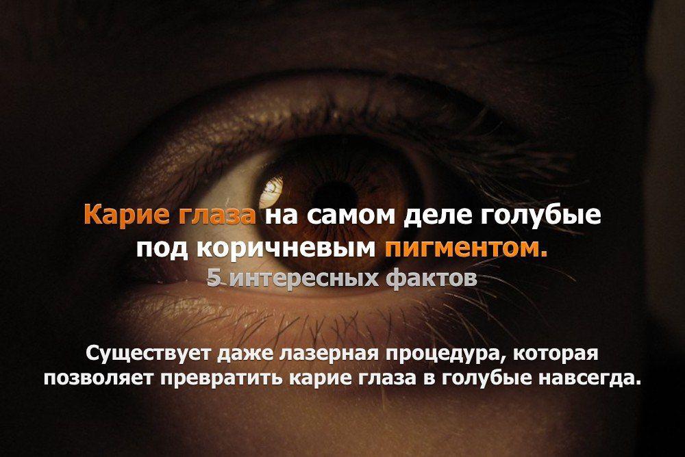 фото с надписью про карие глаза кто