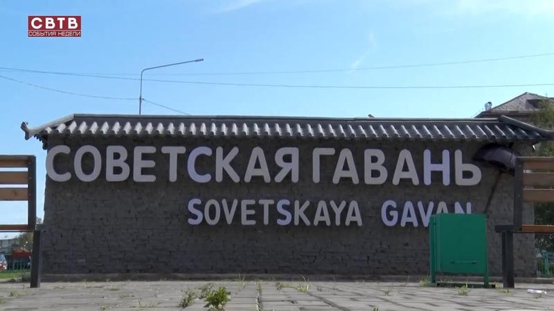 Советская Гавань. Восстановление инсталляции. Сентябрь 2018.