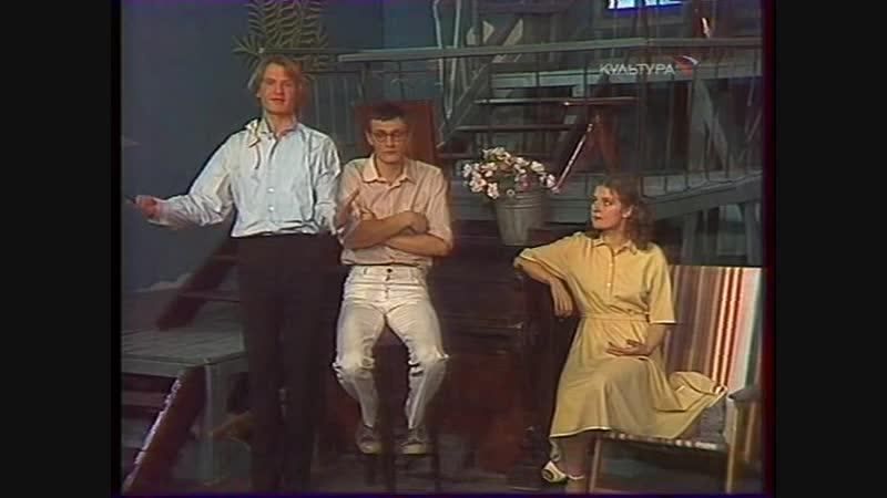 Этот милый старый дом (1983)