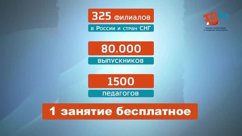 IQ007 Школа скорочтения Москва Измайлово