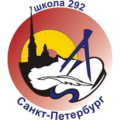 Школа Санкт-Петербург, 1 сентября 1966, Санкт-Петербург, id200572816
