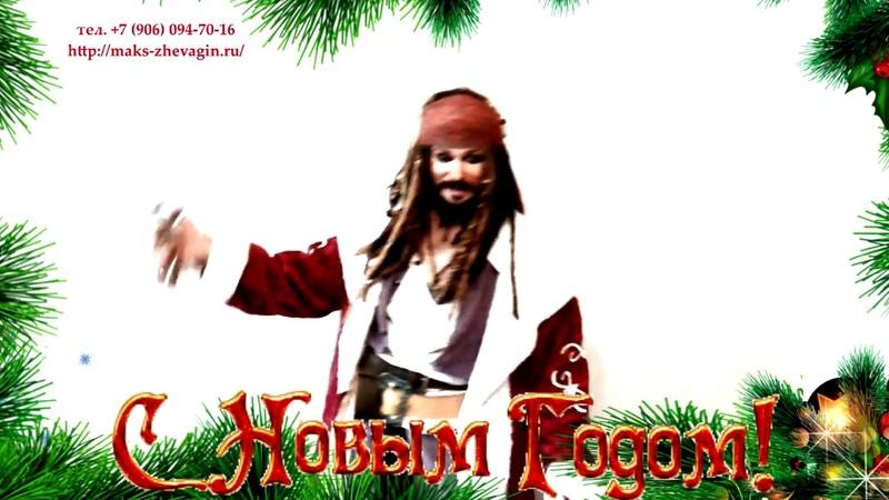 Джек Воробей (Jack Sparrow - New Year)