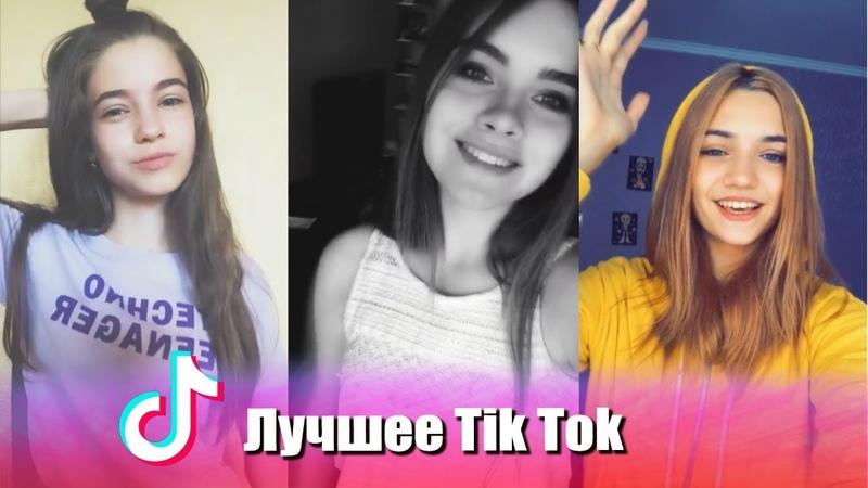 Не пропускай это видео! Самые красивые девушки из Tik Tok