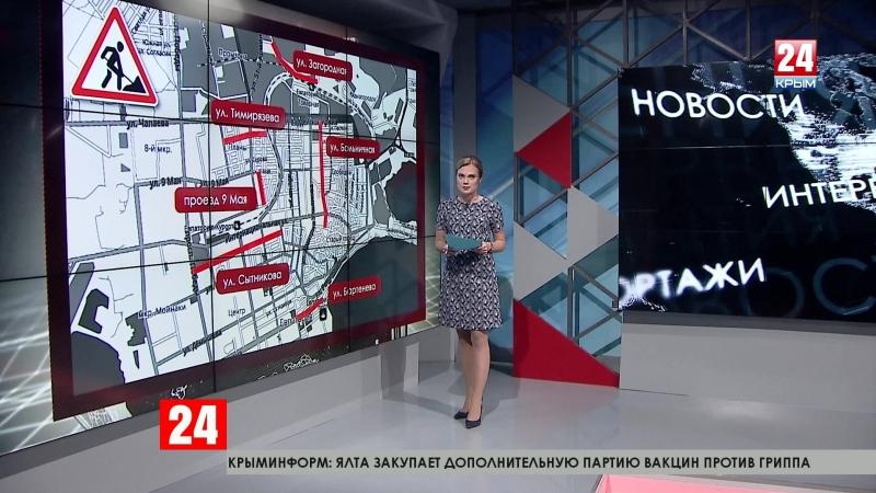 Ремонт шести улиц начался в Евпатории Подрядчик приступил к укладке первого слоя асфальта