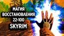 Skyrim - СЕКРЕТ БЫСТРОЙ ПРОКАЧКИ МАГИИ ВОССТАНОВЛЕНИЯ СЕКРЕТ!