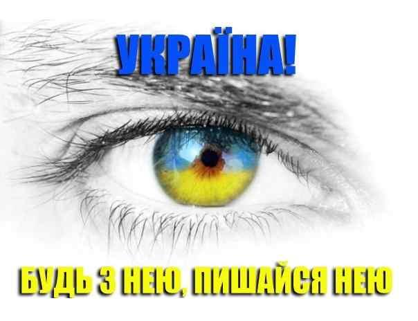 Україна понад усе Майдан