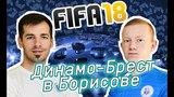 Костя Кетько и Рома Полоско на турнире по FIFA18 в Борисове