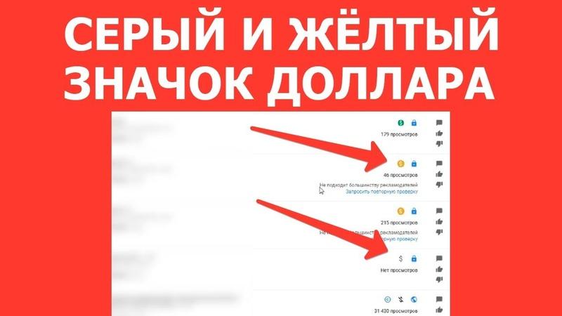 Серыйжёлтый значок доллара на YouTube. Исправляем. Настройки монетизации видео