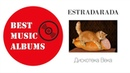 ESTRADARADA — «Дискотека Века» (Альбом 2017)