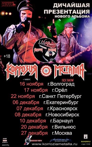 Вышел новый альбом группы КОРРОЗИЯ МЕТАЛЛА - 666 Like (2013)