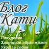Блог Кати (blogkaty.ru)