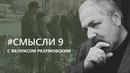 Смысли: О 90-х, Ненастье , бандитах, царьках и природе русской смуты