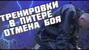 ПОДГОТОВКА К M1-CHALLENGE 99, КАК ПИТЬ КОЛУ И ХУДЕТЬ