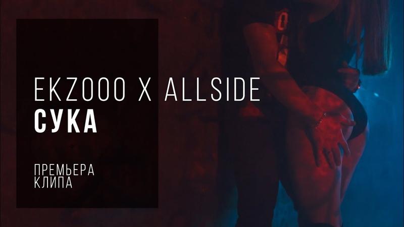 EkzOoo x Allside - Сука (Премьера клипа,2018) [ vk.com/CINELUX ]