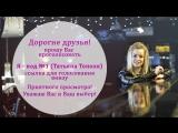 Тополя Татьяна - IOWA Простая песня