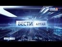 Новое оформление Вести-Алтай реконструкция HD