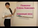 Elenaanisovich Коррекция веса. Елена Анисович.