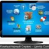 Компьютерный сервис, ремонт компьютеров Москве