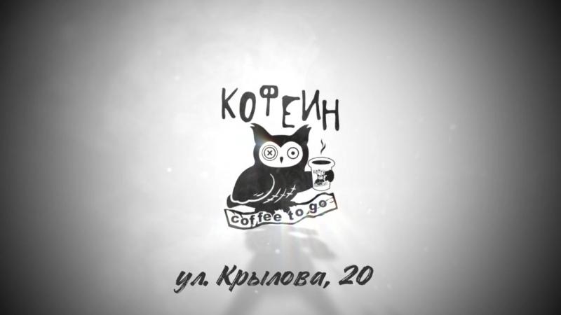 Na_cofeine Кофейня Кофеин в холле бассейна СПАРТАК, город Новосибирск, улица Крылова, 20