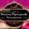 Ангелина Мартиросова стилист