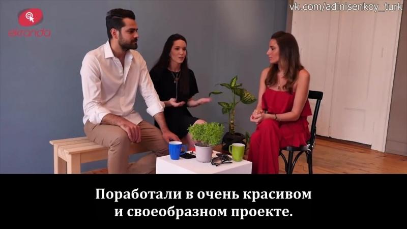 Hazal Subaşı ve Erkan Meriç anlatıyor