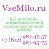 ВсёМыло.ру - мыловарение, косметика, рецепты