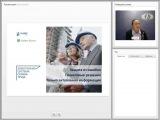 Web-семинар по охране труда: