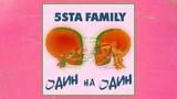 5sta Family - Один На Один (Премьера!)