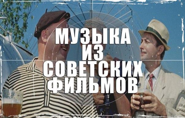 Великолепные песни из легендарных и всеми любимых советских фильмов.