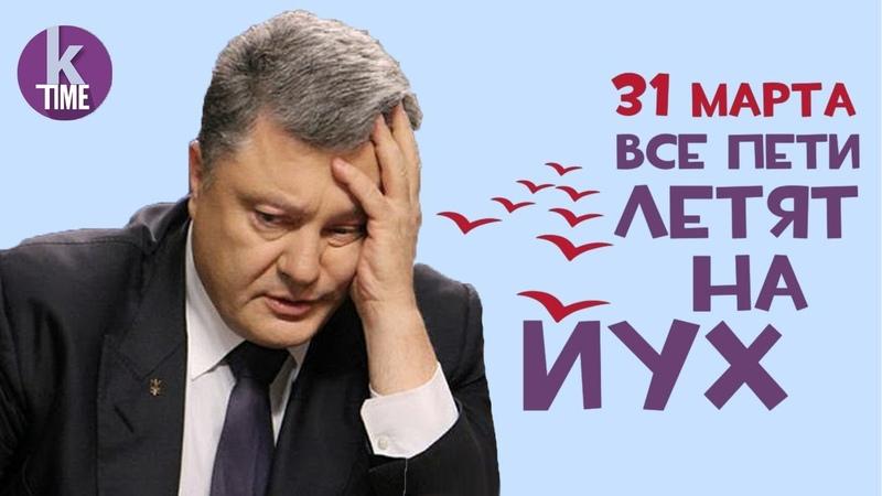 Все Пети летят на йух! Подписывайся и смотри день выборов на Klymenko Time