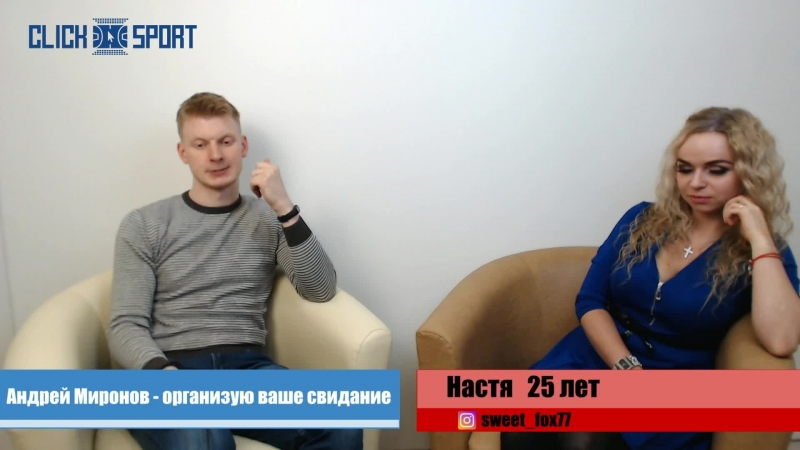 Свидание для Насти - Киров в Прямом эфире