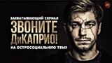 """""""ЗВОНИТЕ ДИКАПРИО !"""" (2018 ГОД)  ОБЗОР СЕРИАЛА (#кинонорм)"""
