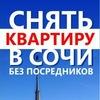 Снять квартиру в Сочи ЛЕГКО! www.ExpressSochi.ru