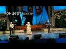 Надежда Кадышева-концерт 23.05.19