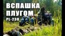 Тестируем работу плуга pl 230 с трактором Lovol 244