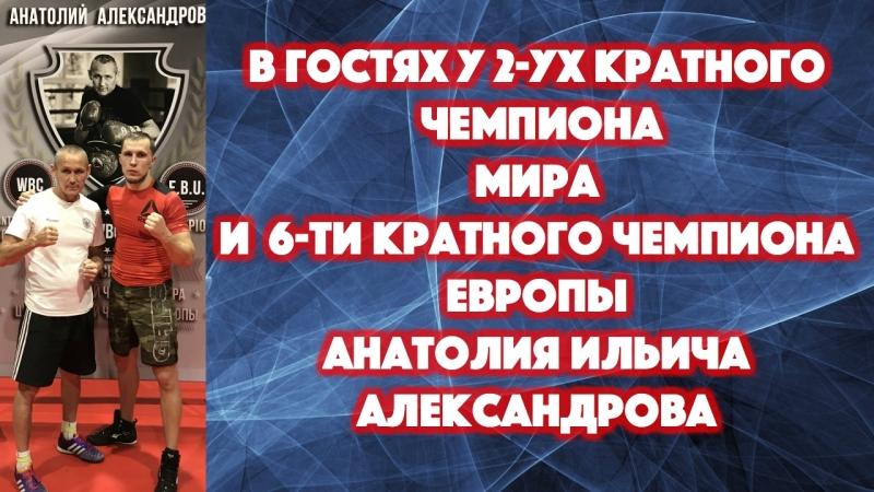 Сегодня побывал в клубе бокса Анатолия Александрова шестикратного чемпиона Европы и двукратного чемпиона мира по по профессионал