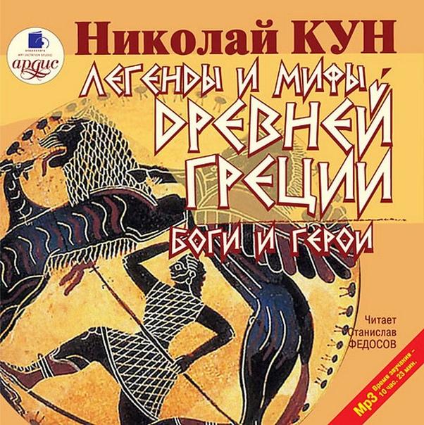 """Аудиокнига """"Легенды и мифы Древней Греции"""""""