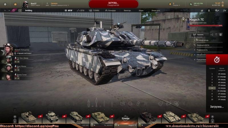 Armored Warfare 👻Стрим Bizonrulit второй день качает Magach 7C.👀 Главное «не бздеть» 👻