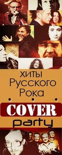 25 июля: Cover Party Хиты Русского Рока