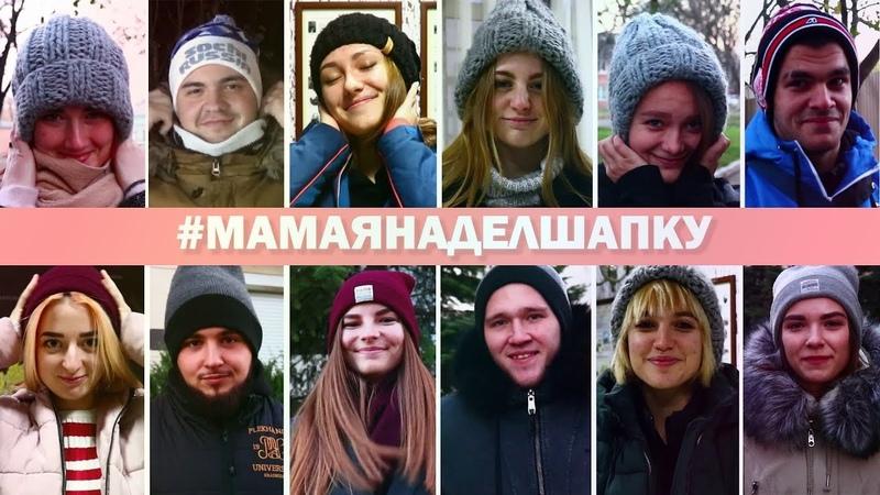 МАМАЯНАДЕЛШАПКУ Студенческий совет РЭУ имени Г.В. Плеханова